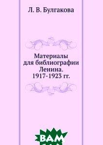 Материалы для библиографии Ленина. 1917-1923 гг.