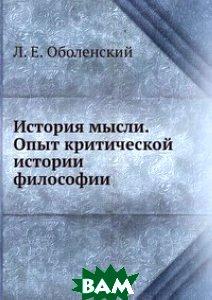 Купить История мысли. Опыт критической истории философии, ЁЁ Медиа, Л.Е. Оболенский, 978-5-458-54290-6