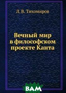 Вечный мир в философском проекте Канта