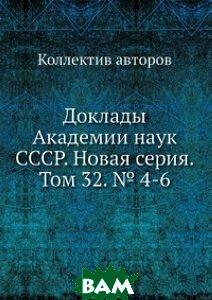 Доклады Академии наук СССР. Новая серия. Том 32. 4-6
