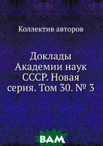 Доклады Академии наук СССР. Новая серия. Том 30. 3