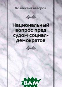Купить Национальный вопрос пред судом социал-демократов, ЁЁ Медиа, 978-5-458-54092-6