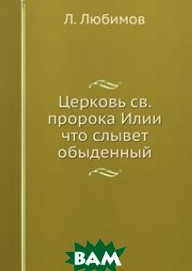 Купить Церковь св. пророка Илии что слывет обыденный, ЁЁ Медиа, Л. Любимов, 978-5-458-53771-1