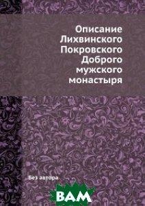 Купить Описание Лихвинского Покровского Доброго мужского монастыря, ЁЁ Медиа, Без автора, 978-5-458-53721-6
