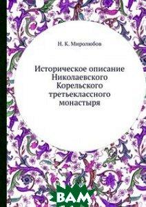 Историческое описание Николаевского Корельского третьеклассного монастыря