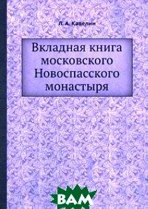 Купить Вкладная книга московского Новоспасского монастыря, ЁЁ Медиа, Л.А. Кавелин, 978-5-458-53633-2