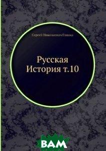 Русская История т. 10