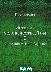 Купить История человечества, Том 3, ЁЁ Медиа, Г. Гельмольт, 978-5-458-53404-8