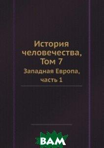 Купить История человечества, Том 7, ЁЁ Медиа, Г. Гельмольт, 978-5-518-11167-7