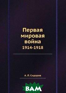 Купить Первая мировая война, Книга по Требованию, А.Л. Сидоров, 978-5-458-53054-5