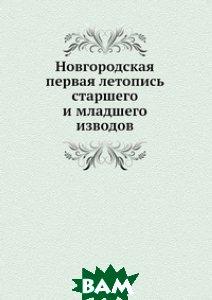 Купить Новгородская первая летопись старшего и младшего изводов, ЁЁ Медиа, А.Н. Насонов, 978-5-458-52489-6