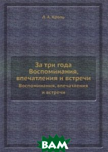Купить За три года, ЁЁ Медиа, Л.А. Кроль, 978-5-458-52419-3
