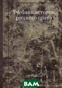 Учебник истории русского права