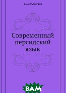 Купить Современный персидский язык, ЁЁ Медиа, Ю.А. Рубинчик, 978-5-458-52158-1