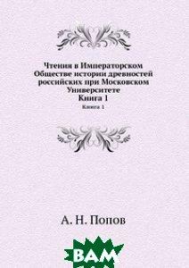 Чтения в Императорском Обществе истории древностей российских при Московском Университете