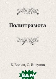 Купить Политграмота, ЁЁ Медиа, Б. Волин, 978-5-458-51197-1