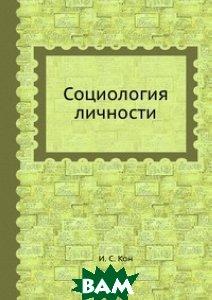 Социология личности, ЁЁ Медиа, И.С. Кон, 978-5-458-50740-0  - купить со скидкой