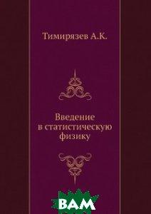 Купить Введение в статистическую физику, ЁЁ Медиа, А. Тимирязев, 978-5-458-50661-8