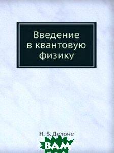 Купить Введение в квантовую физику, Неизвестный, Н.Б. Делоне, 978-5-9221-0459-3