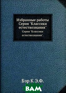 Купить Избранные работы, ЁЁ Медиа, К. Бэр, 978-5-458-50494-2