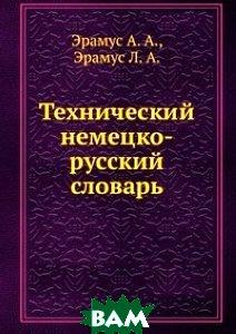 Купить Технический немецко-русский словарь, ЁЁ Медиа, А.А. Эрамус, 978-5-458-49888-3