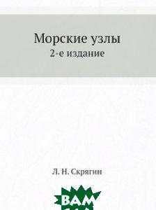Купить Морские узлы, Книга по Требованию, Л.Н. Скрягин, 978-5-458-49571-4