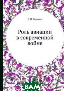 Купить Роль авиации в современной войне, ЁЁ Медиа, В.М. Вишнев, 978-5-458-50055-5