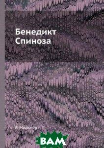 Я. Мильнер / Бенедикт Спиноза