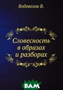 Купить Словесность в образах и разборах, ЁЁ Медиа, В. Водовозов, 978-5-458-49199-0