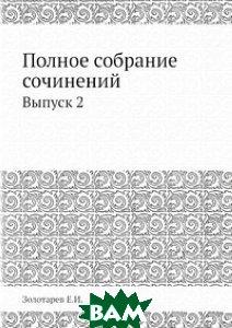 Купить Полное собрание сочинений, ЁЁ Медиа, Е. Золотарев, 978-5-458-49075-7