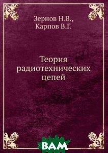 Купить Теория радиотехнических цепей, ЁЁ Медиа, Н. Зернов, 978-5-458-49059-7