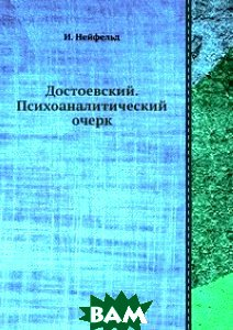 Достоевский. Психоаналитический очерк