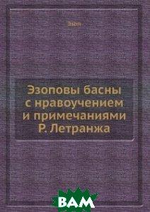 Эзоповы басны с нравоучением и примечаниями Р. Летранжа