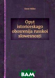 Купить Опыт исторического обозрения русской словесности, Nobel Press, Орест Миллер, 978-5-8850-6141-4