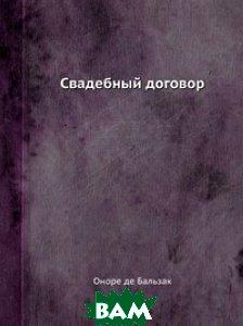 Купить Свадебный договор, Книга по Требованию, Оноре де Бальзак, 978-5-518-09477-2