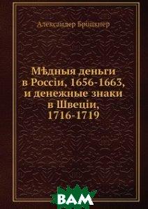 Медныя деньги в России, 1656-1663, и денежные знаки в Швеции, 1716-1719