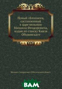 Новый летописец, составленный в царствование Михаила Феодоровича