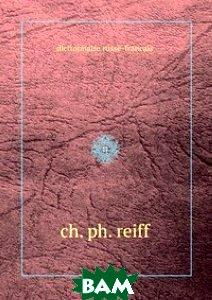 Купить Русско-французский словарь, Nobel Press, 978-5-8850-2751-9