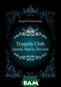 Tragedy Club