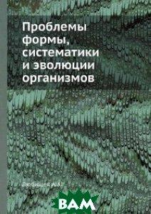 Купить Проблемы формы, систематики и эволюции организмов, ЁЁ Медиа, А.А. Любищев, 978-5-458-47201-2