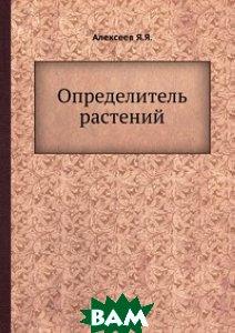 Купить Определитель растений, Книга по Требованию, Я.Я. Алексеев, 978-5-458-47002-5