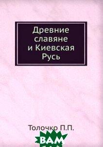 Древние славяне и Киевская Русь