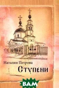 Купить Ступени (изд. 2012 г. ), ЁЁ Медиа, Наталия Петрова, 978-5-458-46633-2