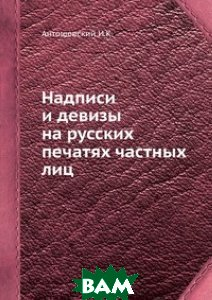 Купить Надписи и девизы на русских печатях частных лиц, ЁЁ Медиа, И.К. Антошевский, 978-5-458-45546-6