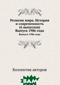 Религии мира. История и современность (6 выпусков)