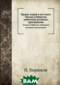 Пророк Авдий и его книга