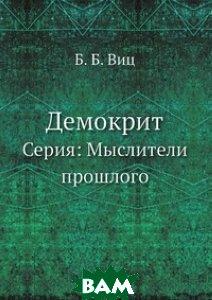 Купить Демокрит, ЁЁ Медиа, Б.Б. Виц, 978-5-458-43310-5