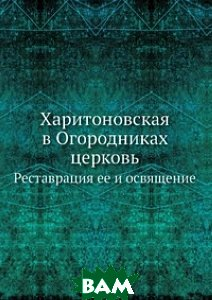 Купить Харитоновская в Огородниках церковь, ЁЁ Медиа, 978-5-458-41832-4