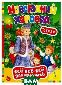 Купить Новогодний хоровод. Стихи, РОСМЭН, 978-5-353-06257-8