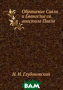 Обращение Савла и Евангелие св. апостола Павла